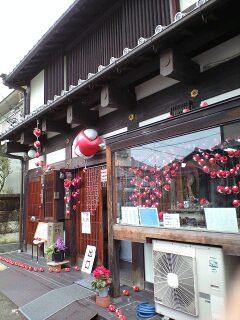 090214_1228~奈良町資料館.jpg